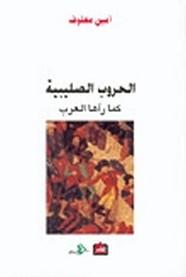 رواية الحروب الصليبية كما رآها العرب