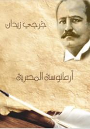 رواية أرامانوسة المصرية