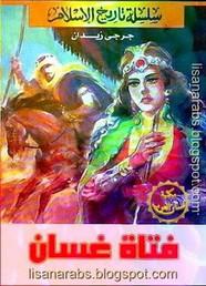 رواية فتاة غسان