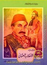 رواية الانقلاب العثماني