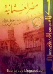رواية مصر العثمانية