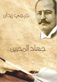 رواية جهاد المحبين