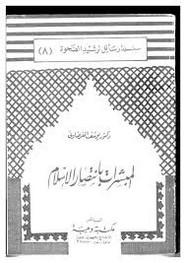 المبشرات بإنتصار الإسلام