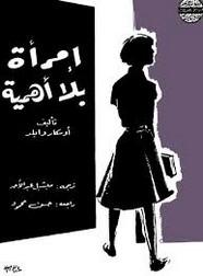 مسرحية امرأة بلا أهمية