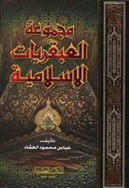 مجمـــوعة العبقـــريات الإسلامية