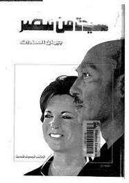سيدة من مصر