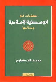 كلمات في الوسطية الإسلامية و معالمها