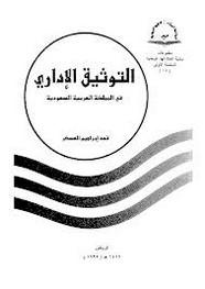 التوثيق الإدارى فى المملكة العربية السعودية