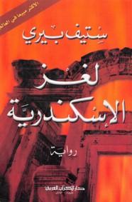 لغز الاسكندرية