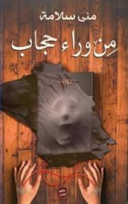 رواية من وراء حجاب