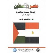 مصر و فلسطين