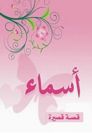 أسماء ل محمد عبد الباسط مجانا