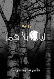 رواية ليال بلا قمر ل تامر محمد عزت مجانا