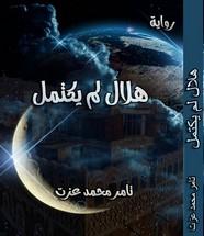 رواية هلال لم يكتمل ل تامر محمد عزت مجانا