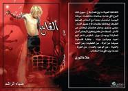 رواية القاع ل محمد صالح الطحيني مجانا