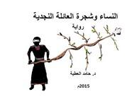 رواية النساء وشجرة العائلة النجدية ل د. حامد العطية مجانا