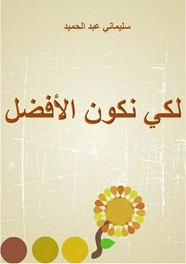 لكي نكون الأفضل ل سليماني عبد الحميد مجانا