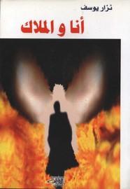 رواية أنا و الملاك ل نزار يوسف مجانا