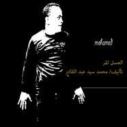 العسل المر ل محمد سيد عبد القادر مجانا
