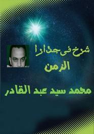 شرخ فى جدار الزمن ل محمد سيد عبد القادر مجانا