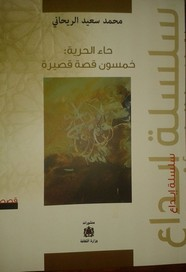 حاء الحرية، خمسون قصة قصيرة جدا ل محمد سعيد الريحاني مجانا