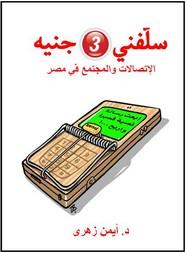 سلفني 3 جنيه: الإتصالات والمجتمع في مصر ل د. أيمن زهري مجانا