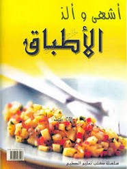 أشهى وألذ الأطباق - سلسلة كتب تعليم الطبخ