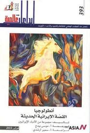 قصة أتنظولوجيا القصة الايرانية الحديثة