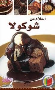 سلسلة أطباق عالمية - أحلام من شوكولا