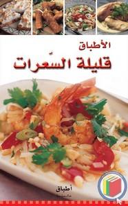سلسلة أطباق عالمية - الأطباق قليلة السعرات