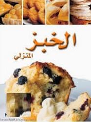 سلسلة أطباق عالمية - الخبز المنزلي