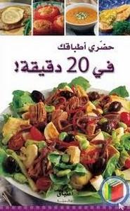 سلسلة أطباق عالمية - حضري أطباقك في 20 دقيقة