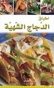 سلسلة اطباق عالمية - اطباق الدجاج الشهية