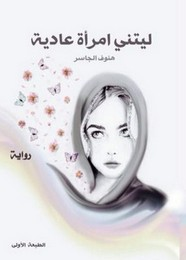 رواية ليتنى إمرأة عادية - ثرثرة عارية