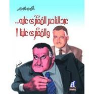 عبد الناصر المفترى عــليه والمفترى عـلينا