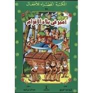قصة أمير فى بلاد الأقزام