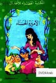 قصة الأميرة الحسناء