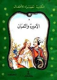 قصة الأميرة و الثعبان