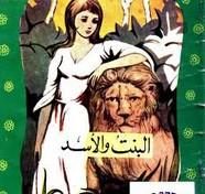 قصة البنت و الأسد
