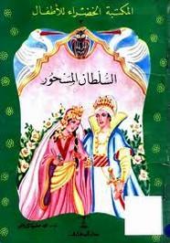 قصة السلطان المسحور