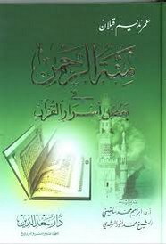 منة الرحمن فى بعض أسرار القرآن 2