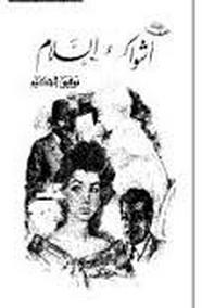 مسرحية أشواك السلام
