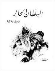 مسرحية السلطان الحائر