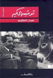رواية حمار الحكيم