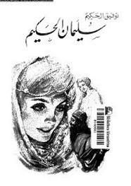مسرحية سليمان الحكيم