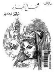 مسرحية شمس النهار