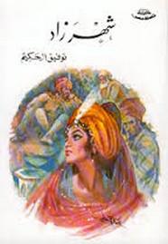 مسرحية شهرزاد