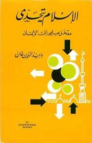الإسلام يتحدى (مدخل علمي إلى الإيمان )