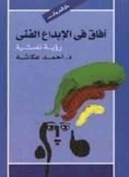 آفاق في الإبداع النفسي رؤية نفسية أحمد عكاشة