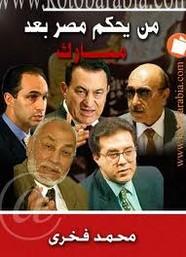 من يحكم مصر بعد مبارك